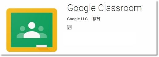 Google Classroomを使えば、誰もが教室を作って教えることができる。
