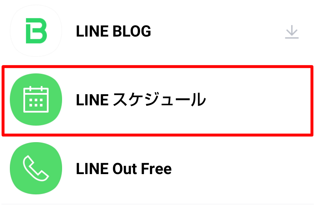 日程 調整 line